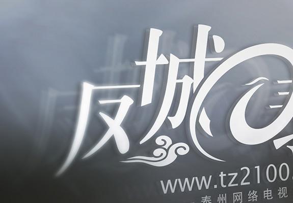 凤城泰州标志设计