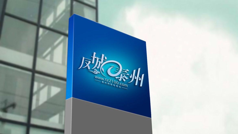 凤城泰州户外立牌广告设计