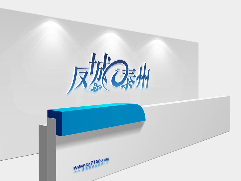 凤城泰州形象墙设计