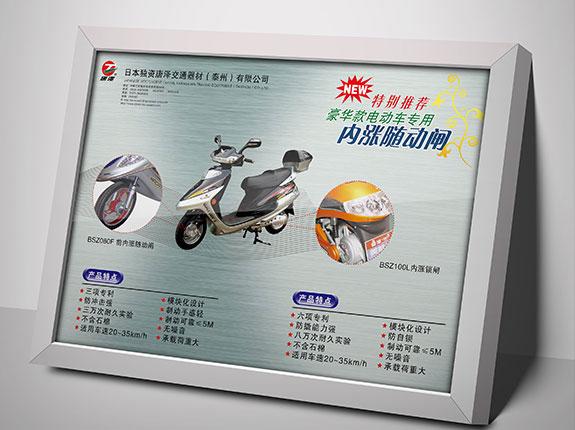 唐泽车闸产品宣传设计
