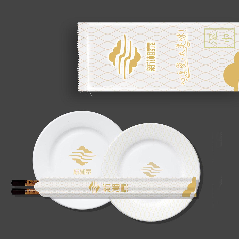 新湘泰酒店餐具设计