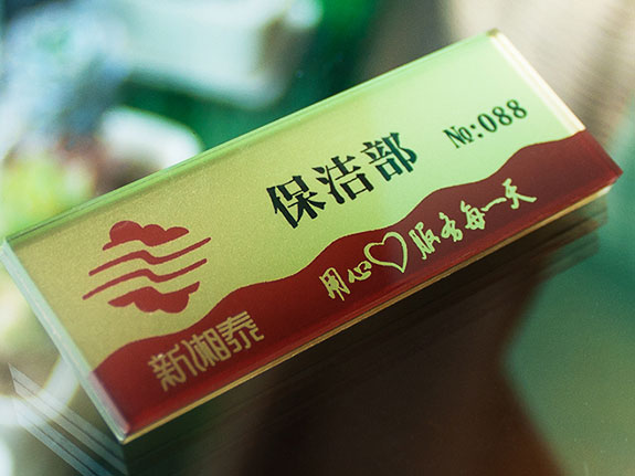 新湘泰酒店工作牌设计