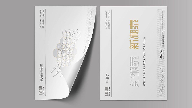 新湘泰酒店logo的标准化制图及标准字