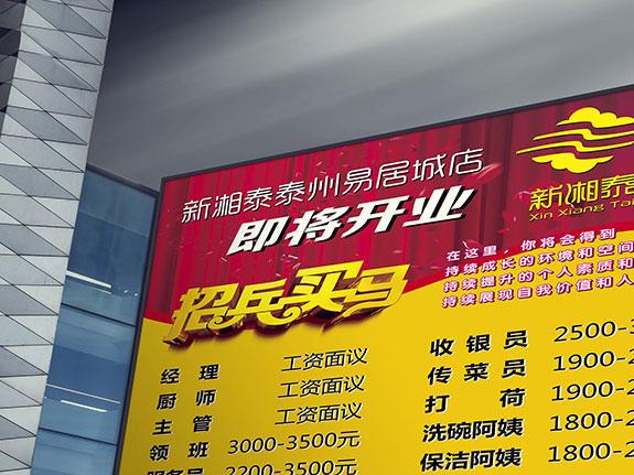 新湘泰酒店招聘写真设计
