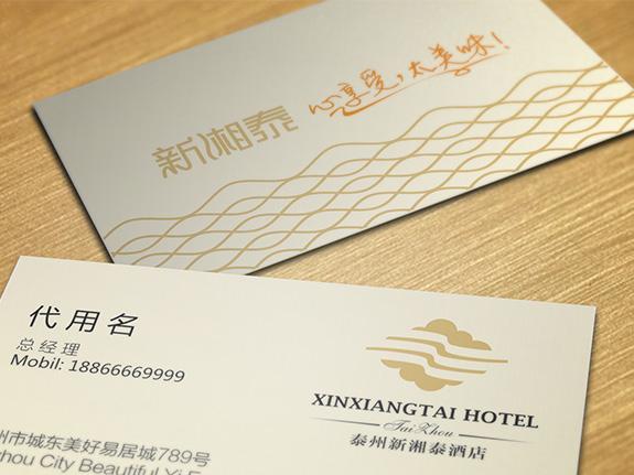 新湘泰酒店名片设计