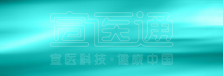 泰州医药城宣医通广告语字体设计