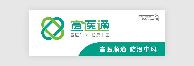 泰州医药城宣医通形象店门面设计