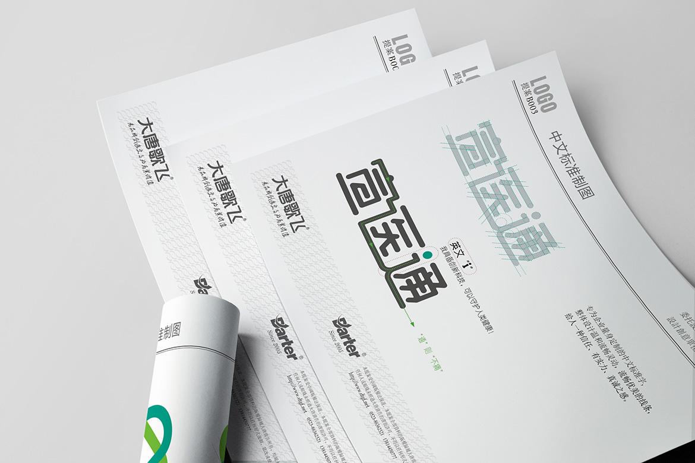 泰州医药城宣医通logo中文标准制图