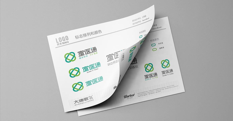 泰州医药城宣医通logo排列和标准色