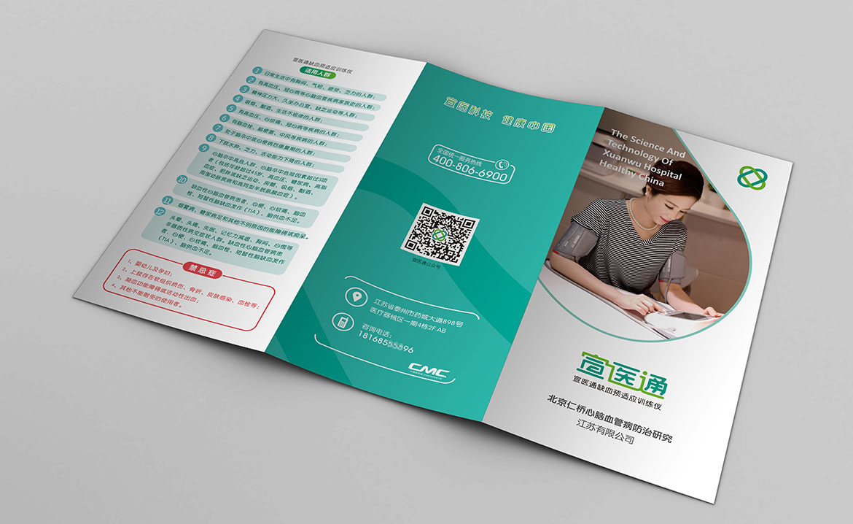 泰州医药城宣医通三折页封面设计