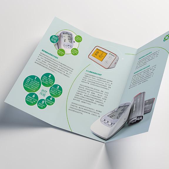 泰州医药城宣医通三折页内页设计