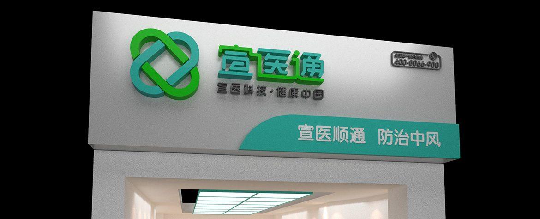 泰州医药城宣医通专卖店形象设计