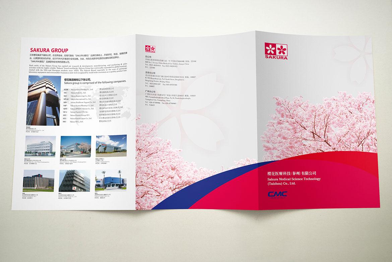 药城樱花医疗三折页宣传单封面设计