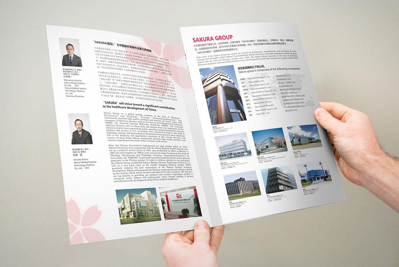 药城樱花医疗三折页宣传单内页设计
