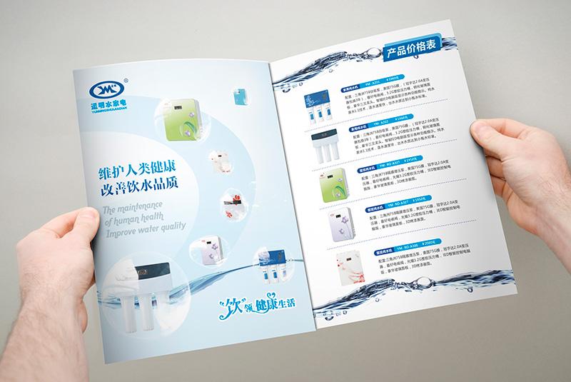 运明水家电宣传单设计