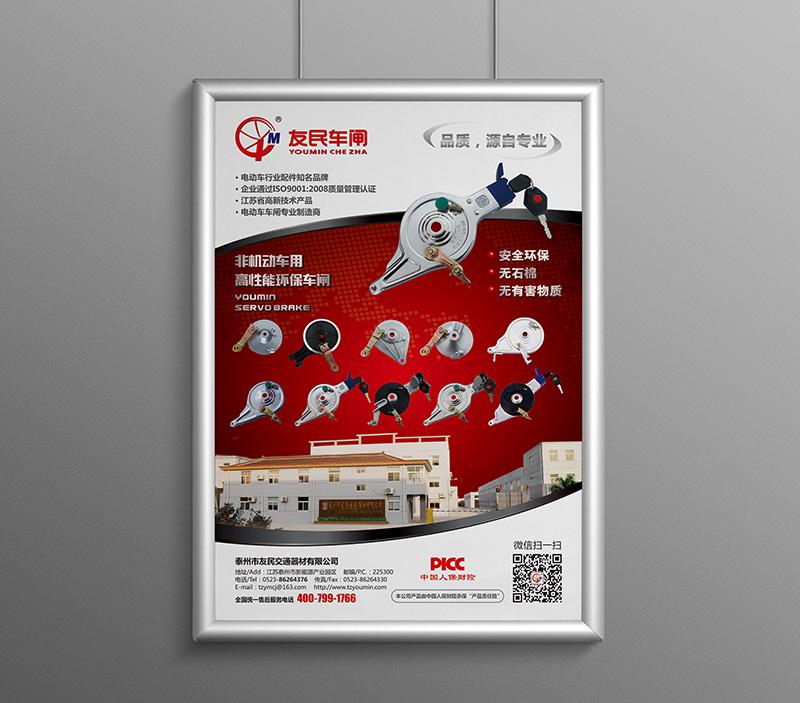 友民车闸宣传海报设计