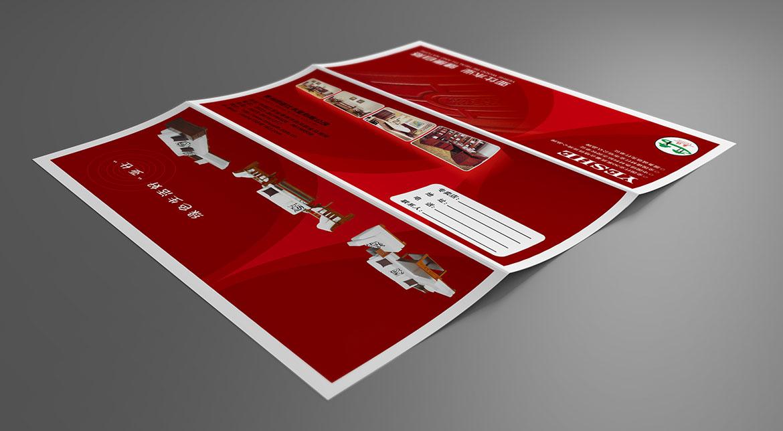 亚仕木门宣传单设计