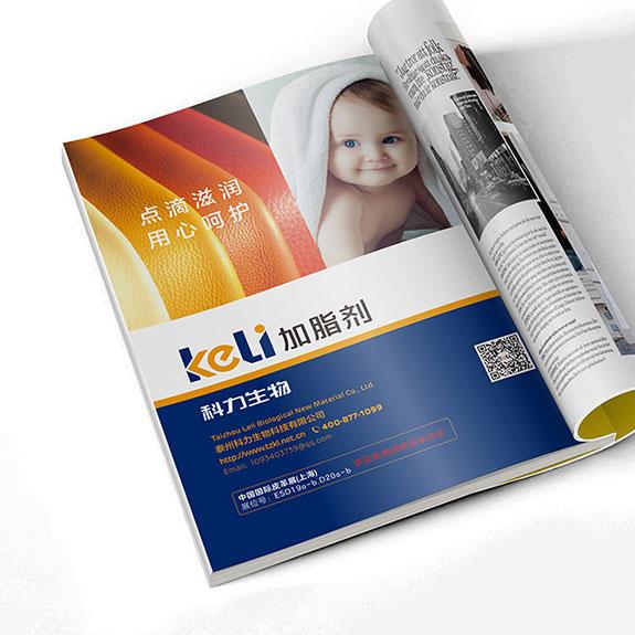 泰州科力生物杂志广告设计