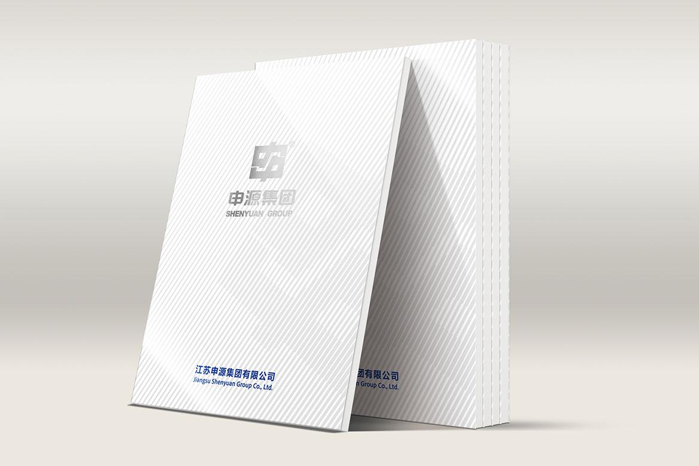 申源集团泰州画册设计